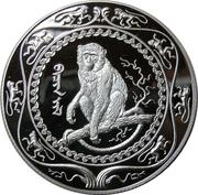 500 Tögrög (Year of the Monkey) -  reverse