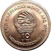 10 Tögrög (50th Anniversary of the State Bank) – obverse