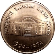 10 Tögrög (50th Anniversary of the State Bank) – reverse