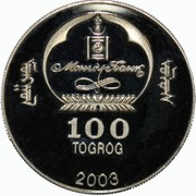 100 Tögrög (Year of the Goat) -  obverse