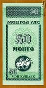 50 Möngö – reverse