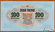 100 Tögrög – reverse