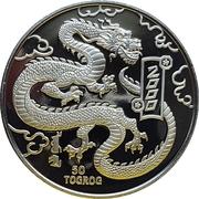 50 Tögrög (Year of the Dragon) – reverse
