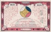 25 Dollars (6% Obligation) – obverse