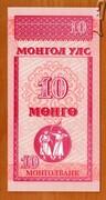 10 Möngö -  reverse