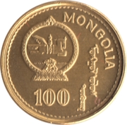 100 Tögrög (Year of the Rooster) – obverse