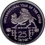 25 Tögrög (International Year of the Child; Piedfort) – reverse