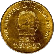1 Tögrög (60th Anniversary of State Bank) – obverse