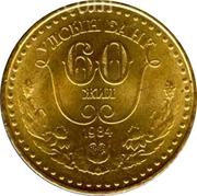1 Tögrög (60th Anniversary of State Bank) – reverse
