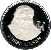 50 Tögrög (Khubilai Khan) – reverse