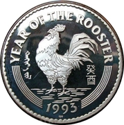50 Tögrög (Year of the Rooster) – reverse