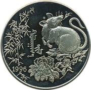 50 Tögrög (Year of the Rat) – reverse
