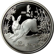 50 Tögrög (Year of the Rabbit) – reverse