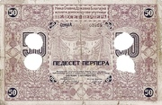 50 Perpera – reverse