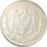 5 Perpera - Nikola I (Principality restrike) – reverse