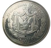 1 Perper - Nikola I (Kingdom restrike) – reverse