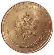 Famous personalities of Montenegro (Holy Prince Vladimir) – reverse