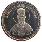 Famous personalities of Montenegro (Sveti Vasilije Ostroški) – obverse