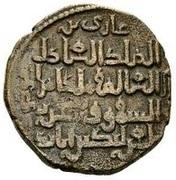 Dirham - Sayf al-din Ghazi II (Zengid of Monsul) – reverse
