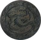½ Khumsi - Salah (bold legends) – obverse