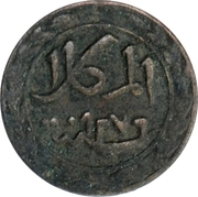 ½ Khumsi - Salah (bold legends) – reverse