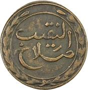 ½ Khumsi - Salah (thin legends) – obverse