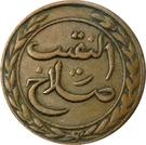 1 Khumsi - Salah – obverse