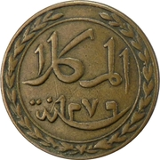 1 Khumsi - Salah – reverse