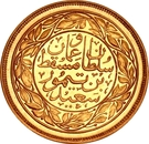 ½ Dhofari Rial - Said – reverse