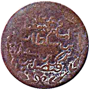 ¼ Anna - Faisal (with central circle) – obverse