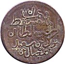 ¼ Anna - Faisal (without border) – obverse