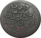 ¼ Anna - Faisal (with border) – obverse