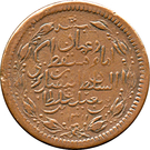 ¼ Anna - Faisal (dually dated Mule) – obverse