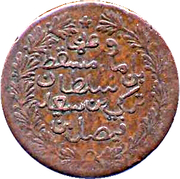 "¼ Anna - Faisal (""¼ ANNA"" in 2 lines) – obverse"