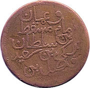 ¼ Anna - Faisal (without wreath) – obverse