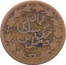 ¼ Anna - Faisal (beaded central circle) – obverse