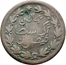¼ Anna - Faisal (normal central circle, star between wreath) – obverse
