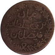 ¼ Anna - Faisal (Date Retrograde Error) – obverse