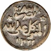 1/160 Riyal - Yahya – obverse