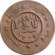 """1/40 Riyal - Ahmad (Bronze; small """"Sanaa"""" & with """"Sana"""") – reverse"""