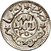1/20 Riyal - Yahya – reverse