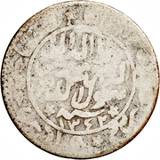 """¼ Riyal - Yahya (""""Sana"""" above date) – reverse"""