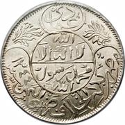 1 Riyal - Yahya – reverse