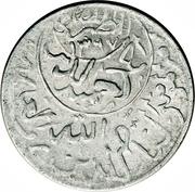 """1/40 Riyal - Ahmad (Aluminium; small """"Sanaa"""" & with """"Sana"""") – obverse"""