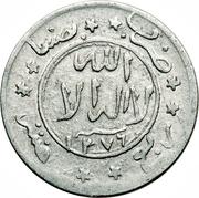"1/40 Riyal - Ahmad (Aluminium; small ""Sanaa"" & with ""Sana"") – reverse"