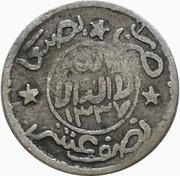 1/20 Riyal - Yahya (3 stars on reverse) – reverse