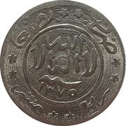 """1/40 Riyal - Ahmad (Aluminium; large """"Sanaa"""" & with """"Sana"""") – reverse"""