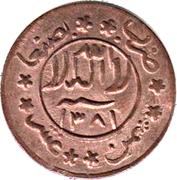 "1/80 Riyal - Ahmad (Bronze; with ""Sana"") – reverse"
