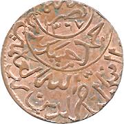1/80 Riyal - Ahmad (Bronze; ¼ Riyal dies) – obverse