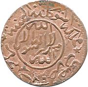 1/80 Riyal - Ahmad (Bronze; ¼ Riyal dies) – reverse